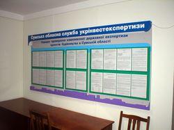 Информационный планшет