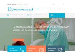"""Стоматологический кабинет """"Стоматолог и Я"""""""