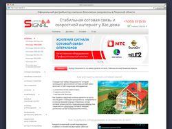 Интернет магазин super-signal.ru