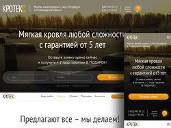 """Разработка адаптивного лендинга для ООО """"Кротекс"""""""