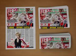 Еженедельные газеты