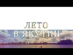 Лето в Якутии
