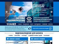 Сайт компании продающей системы видеонаблюдения