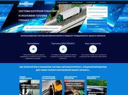 Сайт компании занимающейся Автомониторингом