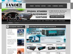 Сайт группы компаний