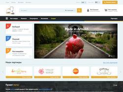 ArtsakhShop - Интернет гипермаркет