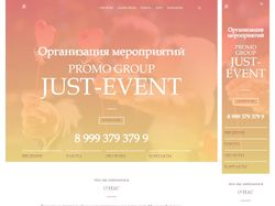 JUST-EVENT - Лэндинг, Bootstrap, Адаптив