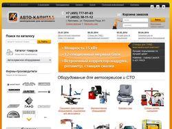Интернет-магазин оборудования для автосервисов.
