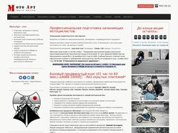 Сайт мотошколы в Санкт-Петербурге Мото-Арт