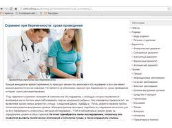 Наполнение сайта по медицинской тематике (Joomla)
