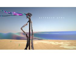 3D презентация для конкурса арт-резиденции