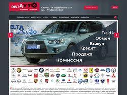 Сайт автосалона Delta-avto