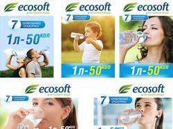Плакаты питьевой воды