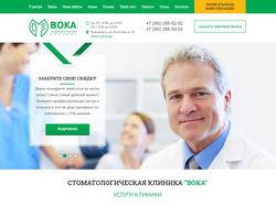 """Стоматологическая клиники """"Вока"""""""