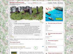 Натяжка свёрстанных страниц сайта на CMS Wordpress