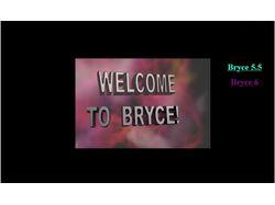 Неофициальный сайт Bryce