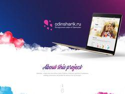 Разработка и дизайн сайта odinsharik