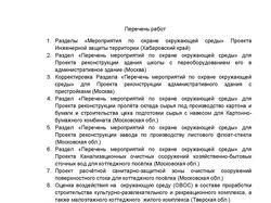 Разделы ПМООС, МООС; ОВОС; проекты ПДВ, ПНООЛР