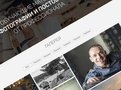 Дизайн Сайта-Школы Фотографии