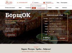 Borschok.ru - Landing Page для службы доставки еды