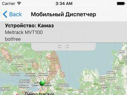 iOS Мобильный диспетчер