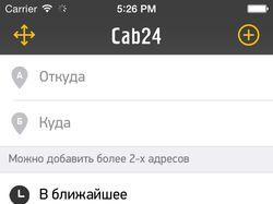 iOS Приложение для вызова такси Cab24