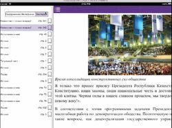 Книга Нурсултан Назарбаев биография