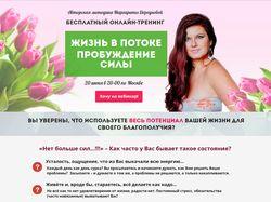 Лендинг для женского вебинара (на платформе LP)