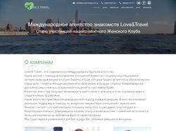 Love&Travel - Международное агентство знакомств