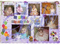 Коллаж на день рождения ребёнка