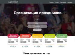 Адаптивный шаблон для Wordpress