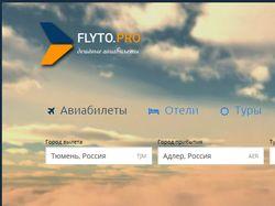flyto.pro сайт по сравнению и продаже билетов