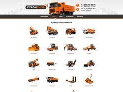 Сайт арены спецтехники и строительного оборудовани
