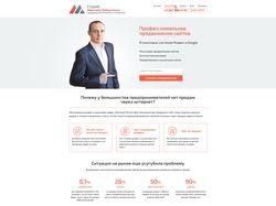 Сайт студии профессионального  продвижения сайтов