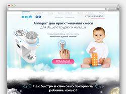 O.Cub - аппарат для приготовления детской смеси