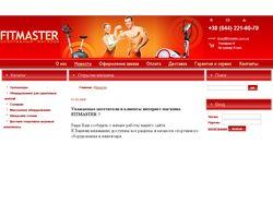 Интернет-магазин Fitmaster