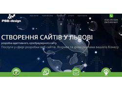 Розробка, створення та просування сайтів. м. Львів
