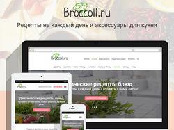Broccoli.ru, диетические рецепты на каждый день