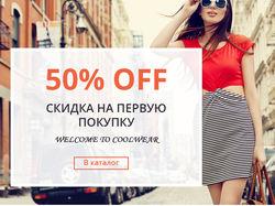 CoolWear интернет-магазин одежды