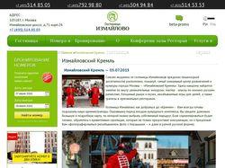 """Гостиница """"Измайлово"""" (статьи + оформление)"""