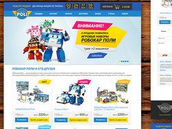 сайт по продаже игрушек
