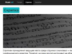 Музыкальные инструменты MVC PHP + AJAX