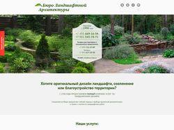 Бюро ландшафтной архитектуры