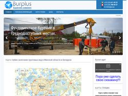 Burplus.by