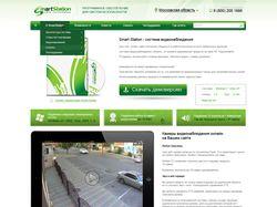 Дизайн сайта SmartStation - ситема видеонаблюдения