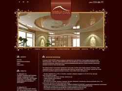 Дизайн сайта HyppySkin - Коллекция Косметики