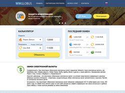 WMGlobus обмен