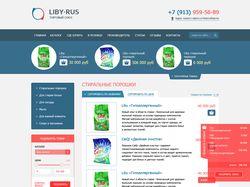 LIby - rus торговый союз