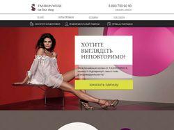 Макет онлайн-магазина.