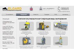 Elgard.ru